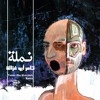 Tamer Abu Ghazaleh - Namla تامر أبو غزالة - نملة