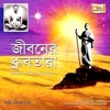 Mono Chalo Nijo Niketane - Ramakrishna Kathamrita Songs - Dr Utsab Das