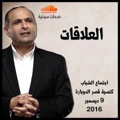 العلاقات - د. ماهر صموئيل - اجتماع الشباب بكنيسة قصر الدوبارة