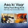 Download Group Sehaj Paatth Bhog KC16 Baba Deep Singh Gurdwara Bham 10.12.16 Mp3