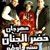 مهرجان حضر الجنان غناء احمد سنه و اوطه