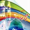 Rabi ul Awal 2016 | New Naat | Milad Ki Gharri Hai - Ahmed Raza Qadri | Subh-e-Bahar Naat Series
