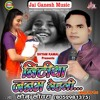 Bitiya Janam Lehali,Singer-Sonu Sanvra,Jai Ganesh Music,Bhojpuri Lokgeet 2016