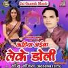 High Voltage Bate Ekar Choliye Me,,Singer-Sonu Sanvra,Jai Ganesh Music Bhojpuri Lokgeet 2016