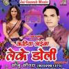 Kahiya Aiba Leke Doli,Singer-Sonu Sanvra,Jai Ganesh Music Bhojpuri Lokgeet 2016