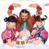 Ladybaby Nippon Manju Flac Mp3