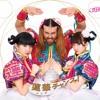 Ladybaby Renge Chansu Flac Mp3