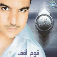 Bahaa Sultan - Oum O2af | بهاء سلطان - قوم أقف Artwork