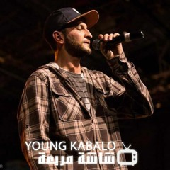 EGY RAP SCHOOL - Young Kabalo   Shasha Moraba3a - شاشة مربعة