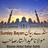 Bhai Junaid Jamshed ki Numayan Khoobi  - Maulana Abdul Sattar Sahib (Jumma Bayan 09-12-2016)