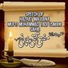 Milad Un Nabi S A W Aur Sahaba Ka Amal - Mufti Muhammad Taqi Usmani
