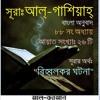 88. সূরা আল্ গাশিইয়াহ্ (Surah Al Ghashiya) Bangla Translate