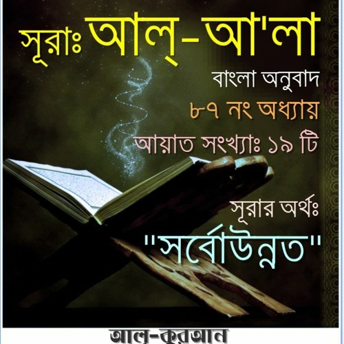 87  সূরা আল্ আ'লা (Surah Al Ala) Bangla Translate