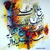 Allah hoo (naat) by Nadia Iqbal Ashrafi