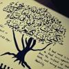 Al Madad ya Allah