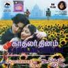 Kadhalar Dhinam Super Hit BGM  S  A.R.Rahman
