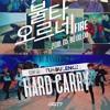 [MASHUP] BTS (방탄소년단) X GOT7 (갓세븐) - FIRE (불타오르네) X HARD CARRY (하드캐리)
