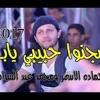Download سجنوا حبيبى يابا حماده الاسمر - ومحمد عبد السلام العباره - والمريخ 2018 Mp3