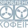"""2006 Крихітка та Абы МС """"Аврора"""" (Kofein version)"""