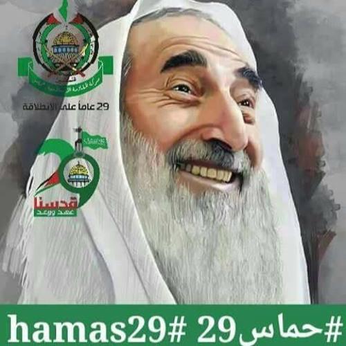 أهل الراية أهل الوفا - جديد - غرباء للفن الإسلامي - حماس 29