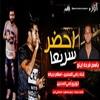 Download مهرجان احضر سريعا غناء رامى المصرى - اسلام دربكة