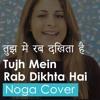 Tujh Mein Rab Dikhta Hai / Rab Ne Bana Di Jodi (Noga cover)