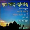 65. সূরা আত্ তালাক্ব (Surah At Talaq) Bangla Translate