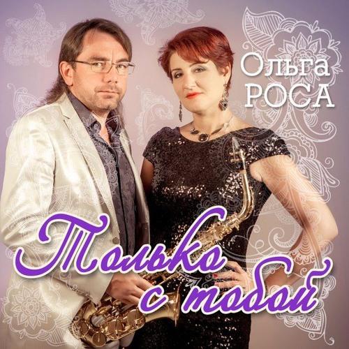 Ольга Роса И Михаил Чутко - В Унисон+1