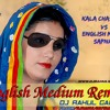 Main English Medium Padi Hui Sapna House Mix By Dj Rahul Gautam Mp3