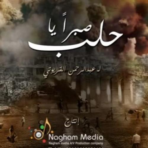 نشيدة لحلب || صبرا يا حلب - عبد الرحمن القريوتي