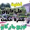 Download اغنية علي فاروق العشر حكم توزيع درمز العالمي جابر كابو Mp3