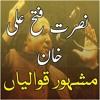 Jis Dil Wich Sajna Vas Jayiye - Nusrat Fateh Ali Khan