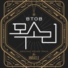 BTOB (비투비) - 목소리 (Your Voice) [The Miracle OST Part.3] mp3