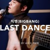 빅뱅(BIGBANG) - Last Dance (IAN Cover) Mp3
