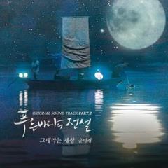 윤미래 Yoon Mi Rae – 푸른 바다의 전설  You Are my World - The Legend of The Blue Sea OST cover by myspringstar