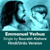 Emmanuel Yehshua Emmanuel Jesus Christ: Hindi / Urdu Christian Pop Songs [Pop Rock For Humanity]