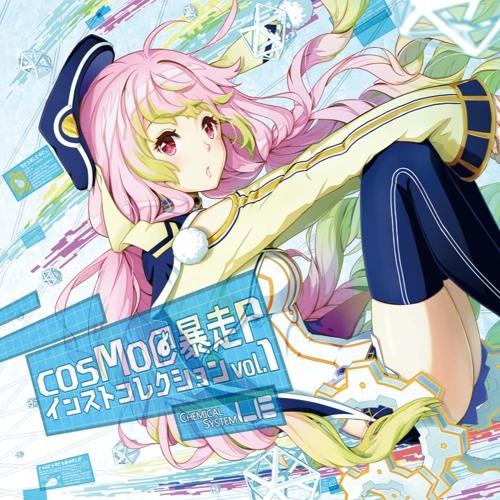 cosMo@暴走Pインストコレクション vol.1【クロスフェード】