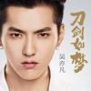 刀劍如夢 Sword Like A Dream (World of Sword Theme Song)- 吴亦凡(KRIS WU)