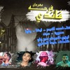 Download مهرجان فرحه غاندى _ غناء : النجم & النمره 6 & سيف _توزيع : الجوكر نمبر وان _كلمات المصرى Mp3