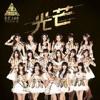 BEJ48 (Team E) - 光芒