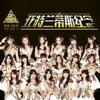 BEJ48 (Team E) - 亚特兰蒂斯纪念
