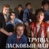 Ласковый Май (Юрий Шатунов) - Белые Розы