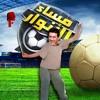 Download ريمكس مدحت شلبي - اركن يابني Mp3