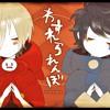 Soraru X Mafumafu - Wasurerarenbo 【そらる×まふまふ - わすれられんぼ】 [Forgotten Love/After The Rain] [LYRICS]