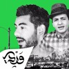 Didi // They Don't Care About Us (Mashup by Alaa Wardi & Hani Al-Dahshan)هاني الدهشان وعلاء وردي