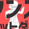 ダンスロボットダンス (Dance Robot Dance)Souとめいちゃん [Sou & Meychan]