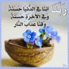 Ya Wajeeh Arabic Naat (Qari Waheed Zafar Qasmi)