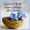 Khula Hai Sabhi Ke Liye Baab E Rehmat (Qari Waheed Zafar Qasmi)