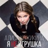 Alisa Kozhikina — I'm Not a Toy