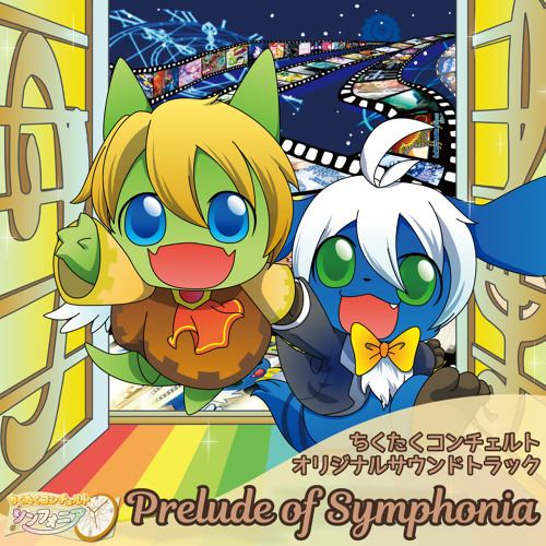 Prelude of Symphonia クロスフェードデモ